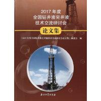 2017年度全国钻井液完井液技术交流研讨会 论文集
