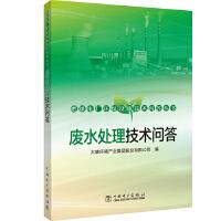燃煤电厂环保设施技术问答丛书 废水处理技术问答