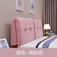 秋上新床头靠垫大靠背榻榻米无床头软包卧室实木床头罩床头套可拆洗定制