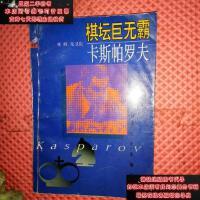 【二手旧书9成新】棋坛巨无霸卡斯帕罗夫9787805117317