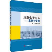 旅游电子商务案例与专题 旅游教育出版社