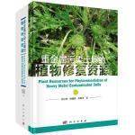 重金属污染土壤的植物修复资源
