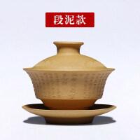 【优选】御壶茗香宜兴紫砂盖碗心经三才盖碗功夫茶具冲泡茶碗敬茶杯