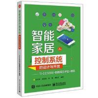 【二手旧书8成新】智能家居控制系统的设计与开发――TI CC0物联网云平 9787121346767