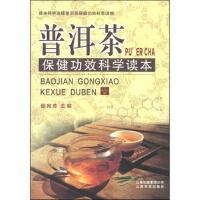 [二手9成新]普洱茶保健功效科学读本 邵宛芳 9787541681486 云南科技出版社