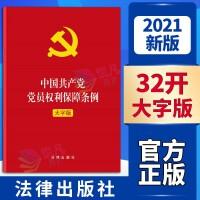 中国共产党党员权利保障条例(大字版)2021新修订 32开单行本 法律出版社