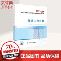 建设工程计价 2019 中国计划出版社