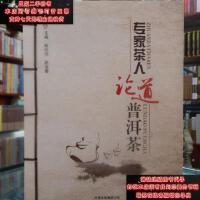 【二手旧书9成新】线装 专家茶人论道普洱茶9787541696619