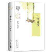 一帘幽梦(琼瑶精装版) 9787540483470