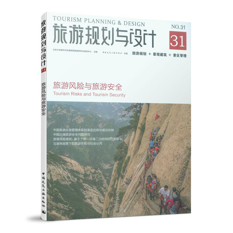 旅游规划与设计——旅游风险与旅游安全