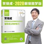 �R�y成2020�R床��I助理�t���Y格考�用���o�еv�x同步�� 2020��家��I助理�t��考�同步���R�y成�o�еv�x