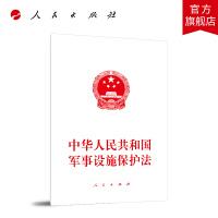 中华人民共和国军事设施保护法
