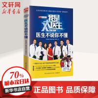 我是大医生 江苏科学技术出版社