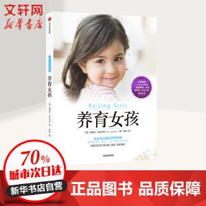 养育女孩 中信出版社
