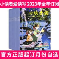 【全年订阅】小读者杂志爱读写2021年1-8/9/10/11/12月共12个月打包 默认2021年1月起 改起订月需联系