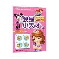 迪士尼学而乐儿童智力开发300题 我是小天才基础级