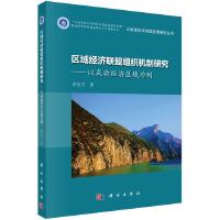 区域经济联盟组织机制研究――以成渝经济区域为例