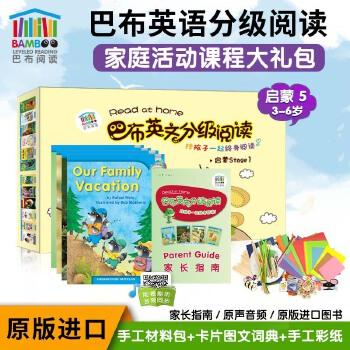 盒装原版进口巴布英语英文分级阅读家庭活动课程启蒙5(4图书+4材料包+图文字典卡片+彩纸)