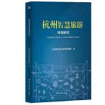 杭州智慧旅游规划研究
