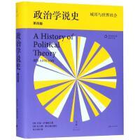 政治学说史:城邦与世界社会 上海人民出版社