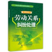劳动关系纠纷处理//职业能力模块化鉴定培训教材 中国劳动社会保障出版社