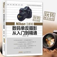 玩转单反相机――尼康Nikon D810单反相机说明书从入门到精通 佳能摄影器材拍摄教程 创意实拍 拍照实用技巧大全书