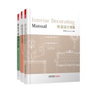 软装设计套装(软装设计师手册+软装设计礼仪+餐饮空间氛围营造)