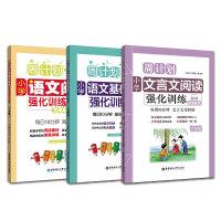 周计划:小学语文阅读+基础知识+文言文阅读强化训练100篇(三年级)(套装共3册)