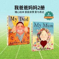 顺丰包邮 现货 My Mum My Dad 我爸爸 我妈妈 纸板书 家庭关系 情商管理2册 Anthony Brown