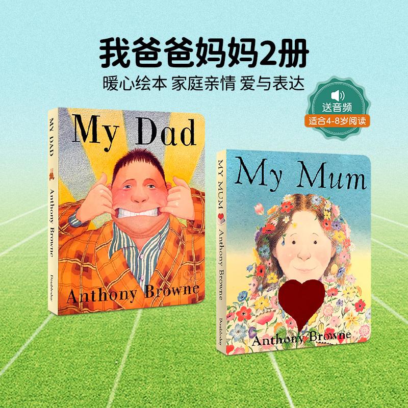 现货 My Mum My Dad 我爸爸 我妈妈 纸板书 家庭关系 情商管理2册 Anthony Browne 安东尼·布朗经典作品 少儿英语绘本 英文绘本 适合3-6岁儿童