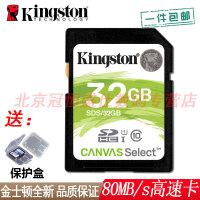 【送保护盒+包邮】金士顿 SD卡 32G Class10 80MB/s 高速卡 SDHC型 闪存卡 32GB 内存卡