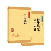中华经典藏书:三国志+孙子兵法.三十六计 套装 新华书店正版图书