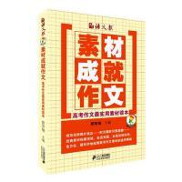 语文报 素材成就作文:高考作文最实用素材读本
