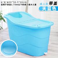 泡澡盆超大� 浴桶塑料超大�洗澡浴盆�和�洗澡桶家用小孩沐浴缸全身泡澡桶B 天�{色() �m合身高1.73以下