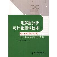 电解质分析与计量测试技术