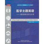 医学主题英语-阅读探索及语言应用(高等学校专门用途英语ESP系列教材)