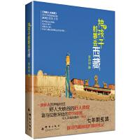 (赠品)神的孩子去西藏(《西藏人文地理》杂志主笔李初初七年朝圣路:探寻西藏秘境的旅游札记)