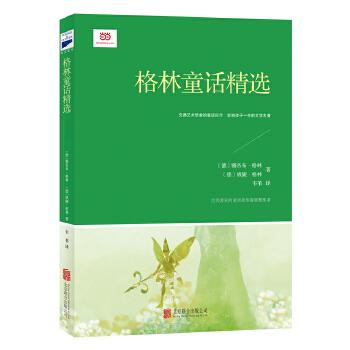 格林童话精选(新课标)(pdf+txt+epub+azw3+mobi电子书在线阅读下载)