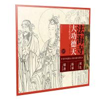 中国寺观壁画人物白描大图范本7・法海寺大功德天