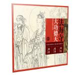 中国寺观壁画人物白描大图范本7·法海寺大功德天