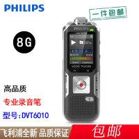 【支持礼品卡+送赠品包邮】Philips飞利浦录音笔 DVT6000 4G 专业高清远距 超长降噪MP3 采访商务会议学生学习录音笔 支持FM可扩卡