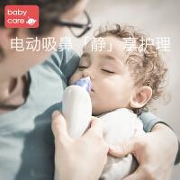 babycare电动吸鼻器 婴儿医用式儿童宝宝吸鼻涕神器洗鼻器婴幼儿