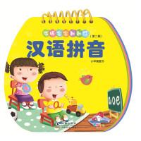 海豚宝宝翻翻乐・汉语拼音