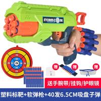 儿童软弹枪可发射玩具枪复仇者系列旅行套装男孩玩具射击生日礼物 绿色大软弹枪圆靶套装 圆靶+40发6.5吸盘 标准配置