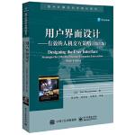 [二手旧书9成新]用户界面设计――有效的人机交互策略(第六版)(美)Ben Shneiderman(本. 施耐德曼),
