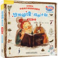 悠游阅读・成长计划 第四级 6 自然拼读故事点读书(全6册) 外语教学与研究出版社