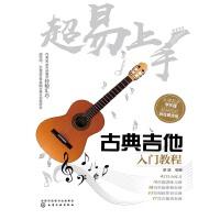超易上手:古典吉他入门教程(电子书)