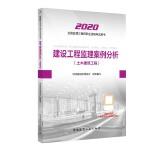 2020版监理工程师 建设工程监理案例分析(土木建筑工程)