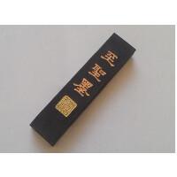 好吉森鹤/北京线上50元包邮//老胡开文徽墨 墨块 墨条 松烟墨 至圣墨墨条墨锭 0.8两/块/文房书画墨块----------5块+搭送品L961