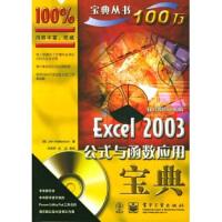 EXCEL2003公式与函数应用